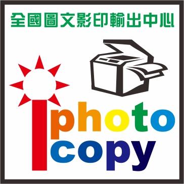 全國圖文影印輸出中心-台北店