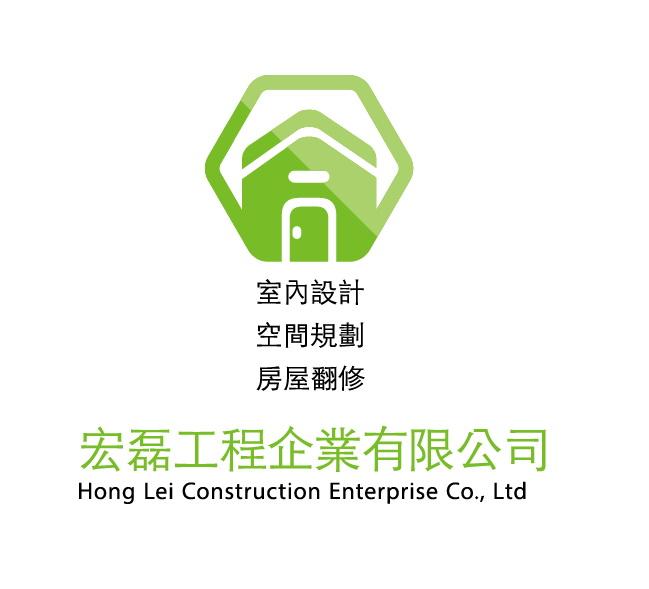 宏磊工程企業有限公司