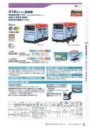 新大和柴油電焊機