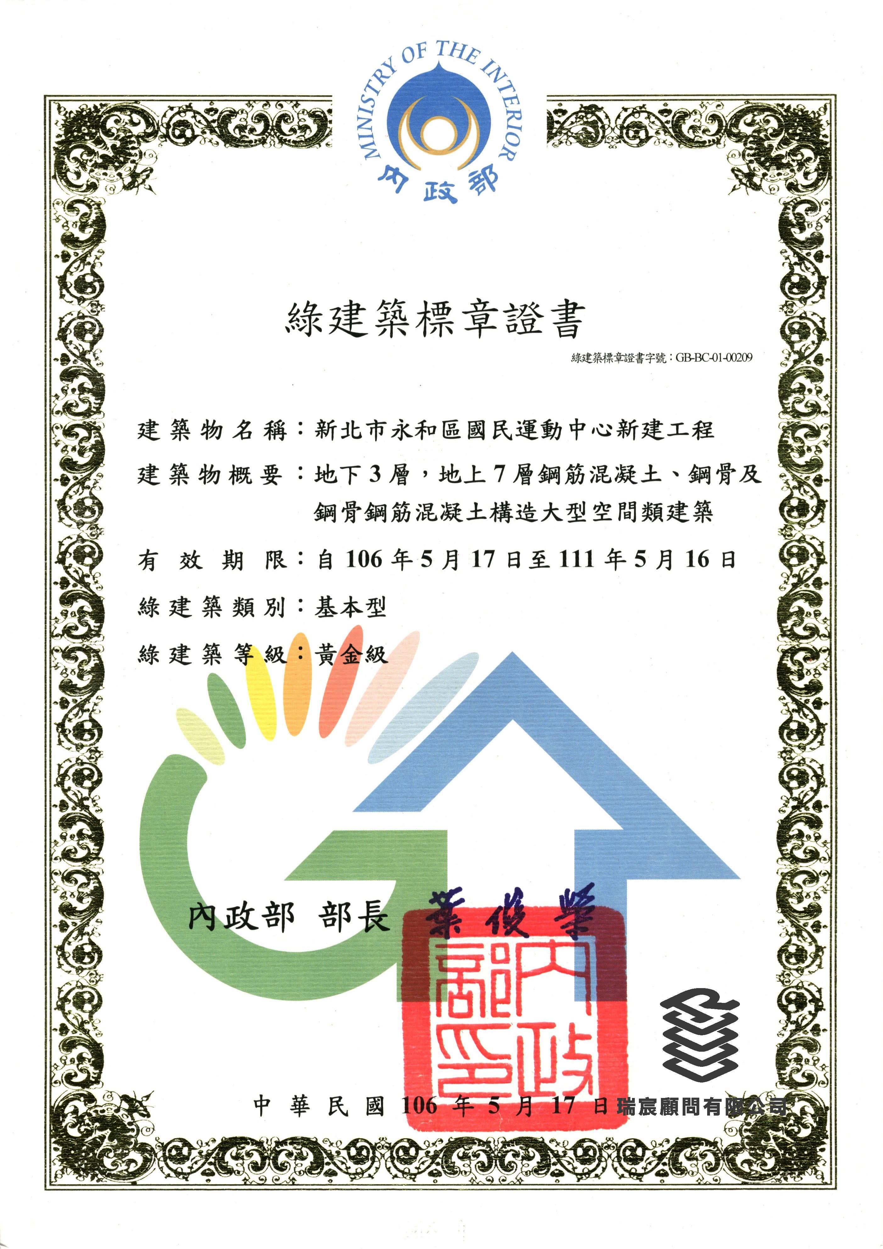 瑞宸信息土木工程工程设计制造及其自动化电气工程及其自动化电子顾问机械图片