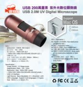 紫外線(UV)手持式數位顯微鏡