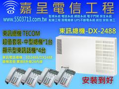 新竹監視器-新竹電話系統-竹北監視器安裝.維修