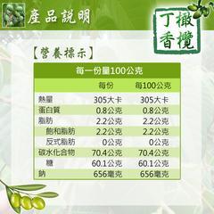 豐成商行-【丁香橄欖】蜜餞-400g