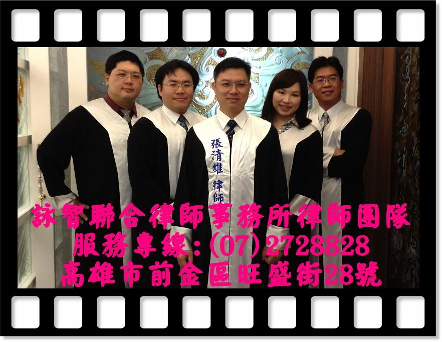 (07)2728827高雄訴訟律師