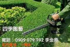 花園整體維護