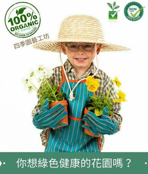 四季園藝工坊