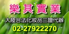 大陸化妝品三證專業代辦  台灣化妝品銷往大陸必備