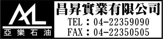 昌昇實業有限公司
