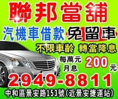 永和聯邦當鋪TEL:29498811汽機車借款 一