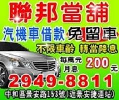 中和永和新店當鋪汽機車借款一律免留車貸款車可借