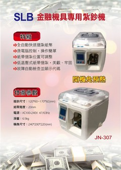 JN307  金融機構紮鈔機 (免預熱)