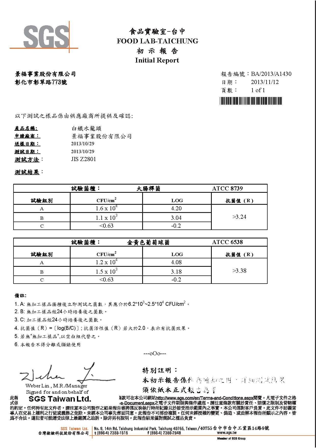 景福事業股份有限公司