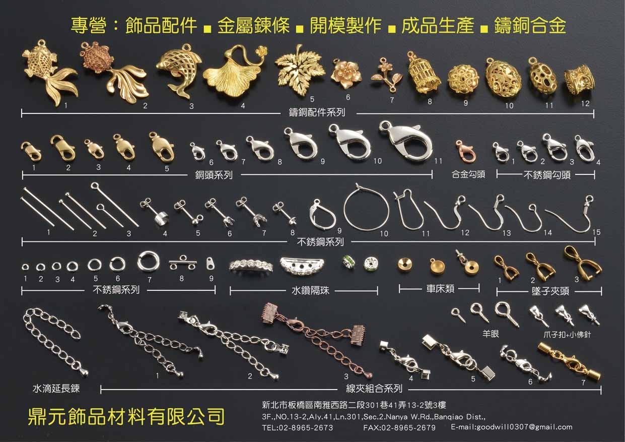 鼎元飾品材料有限公司