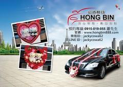 結婚禮車 旅遊包車 商務包車 機場接送