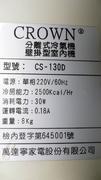 CROWN中古一對一分離式冷暖氣機 1.2噸冷氣空
