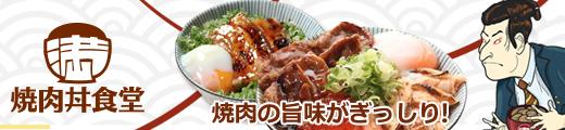 滿燒肉丼食堂-加盟總部