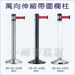 萬向伸縮帶圍欄柱SW-RS-A4系列