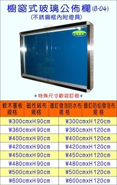 櫥窗式玻璃公佈欄B-04