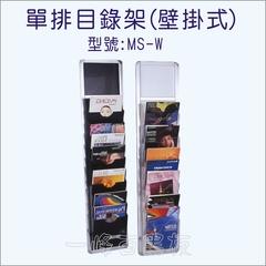 目錄架(單排壁掛式)MS-W