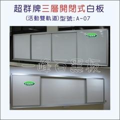 白板(三層開閉活動式)A-07