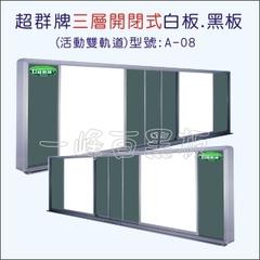 白板,黑板(三層開閉式)A-08