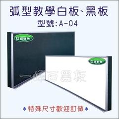 白板,黑板(教學弧型)A-04