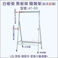 白板 黑板架(斜式鋁製)AT-03