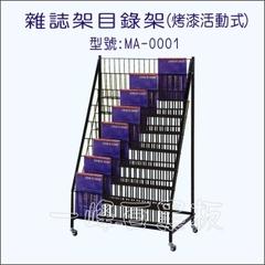 目錄架 雜誌架(烤漆式)MA-0001