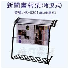 書報架(夾報簡易式)NB-0301