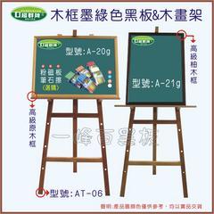 白板(木框黑板+木畫架)A-20G系列