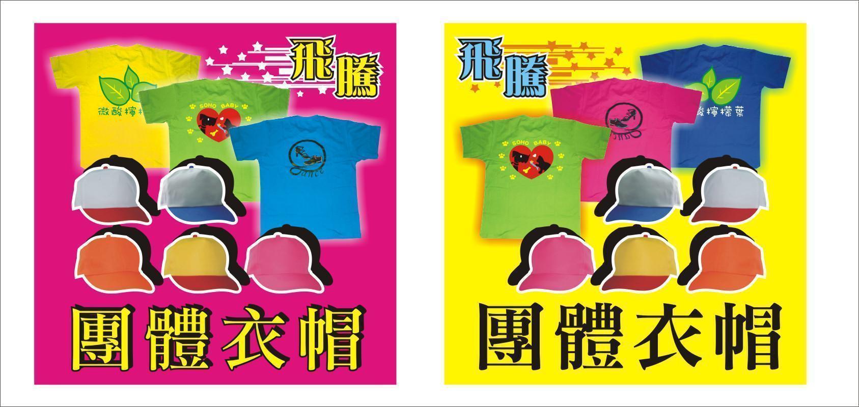 輝騰廣告旗鍵店