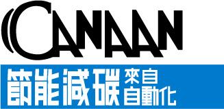 迦南通信工業股份有限公司