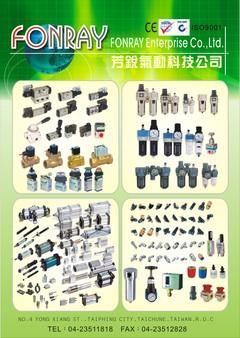芳銳空油壓有限公司(芳銳氣動科技有限公司)