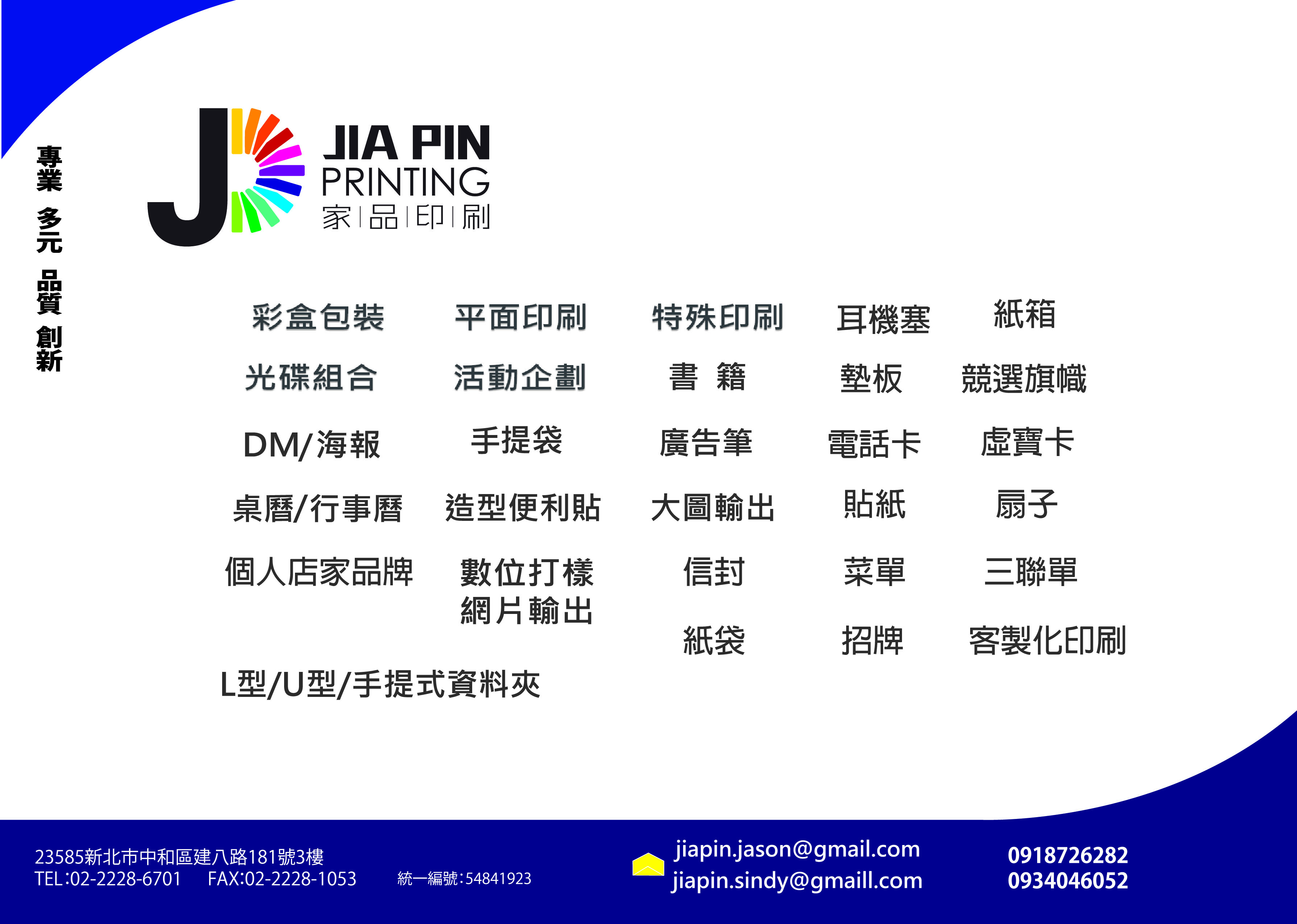 家品印刷有限公司