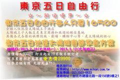 ◎2012超值自由行◎ 東京五天自由行