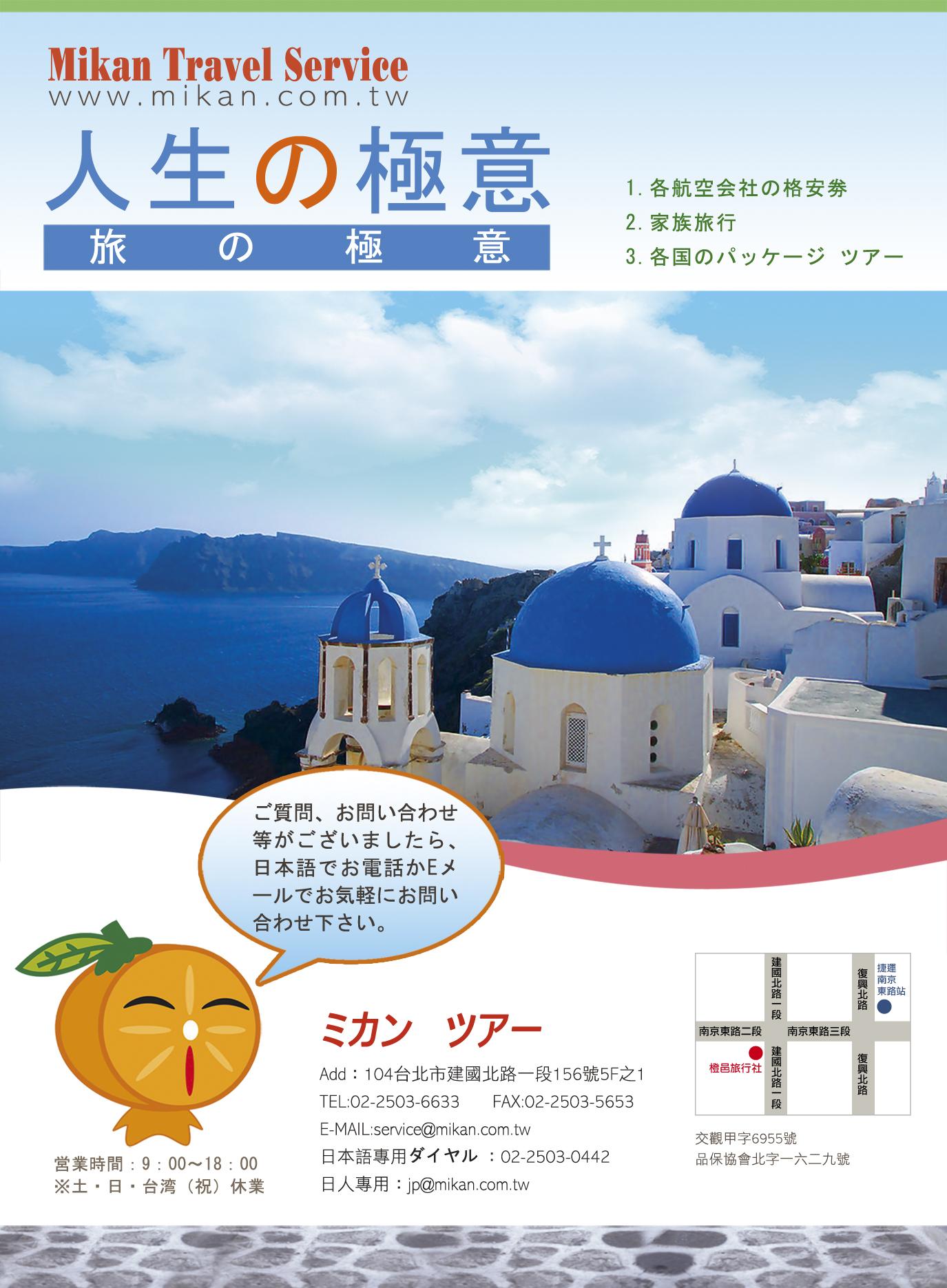橙邑旅行社有限公司