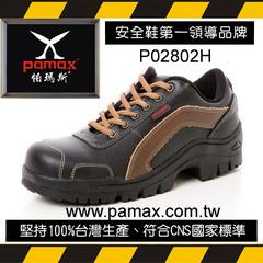 業鵬國際有限公司:專業安全鞋公司