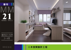 二木設計工程有限公司