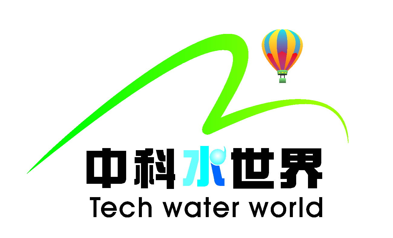 中科水世界