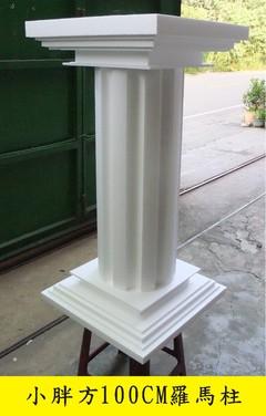 介大工廠保麗龍羅馬柱、建築裝潢造型、板模