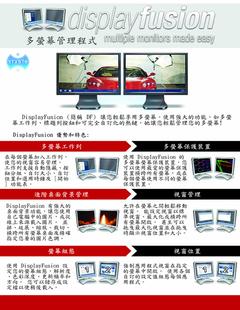 DisplayFusion 螢幕管理程式