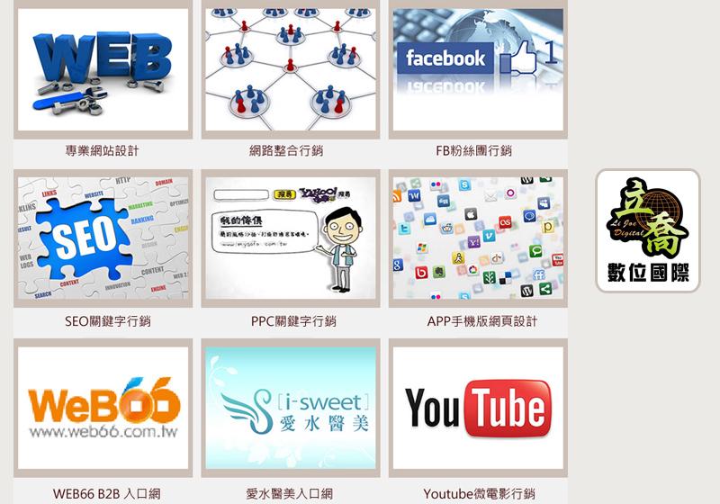 三國網路行銷公司
