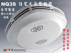 NQ3S 獨立式10年 住宅火災警報器