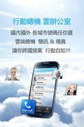 《UCall+》App(企業版)