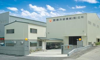 晉惠冷卻機械股份有限公司