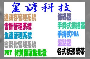 皇諺股份有限公司