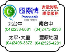 台中區家電製品服務站(國際牌服