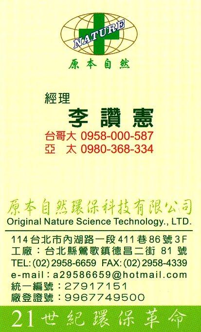 原本自然環保科技有限公司