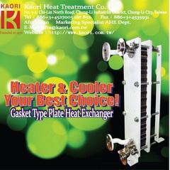 板式熱交換器 高力