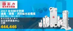2017 台北制冷空調 通風、機電、消防給水設備展